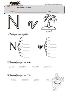 Picture Learn Greek, Letter Activities, School Lessons, Special Education, Album, Lettering, Teaching, Pictures, Life