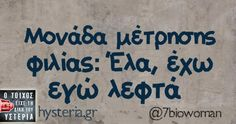 Funny Greek Quotes, Funny Quotes, Funny Statuses, Like A Boss, True Friends, Quote Of The Day, Best Quotes, Friendship, Jokes
