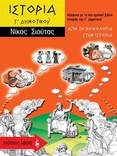 Ιστορία Γ' δημοτικού Greek, Comic Books, Comics, Cartoons, Cartoons, Comic, Greece, Comic Book, Comics And Cartoons