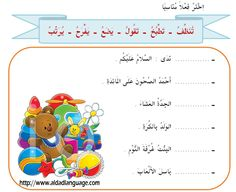 The best place to learn Arabic as a second language and dialects in a way you can use it in conversation, business and daily life. Arabic Verbs, Arabic Phrases, Arabic Quotes, Arabic Alphabet Letters, Learn Arabic Alphabet, English Worksheets For Kids, 1st Grade Worksheets, Speech And Language, Second Language