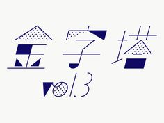 kinzitou vol.3 logo / kinzitou