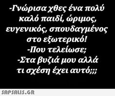 Greek Memes, Funny Greek Quotes, Funny Quotes, Summer Humor, Funny Pictures, Funny Pics, Laughter, Jokes, Lol