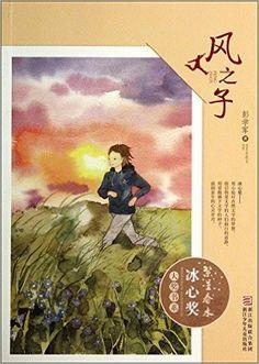 Son of the Wind: 彭学军, Peng Xuejun: 9787534281150: Amazon.com: Books
