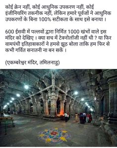 Indian Temple Architecture, Unique Architecture, Ancient Architecture, Happy Diwali Quotes, General Knowledge Facts, Knowledge Quotes, India Facts, History Of India, Mystery Of History