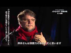 『THE NEXT GENERATION パトレイバー 首都決戦』ギレルモ・デル・トロ監督インタビュー