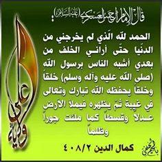 الامام الحسن العسكري عليه السلام