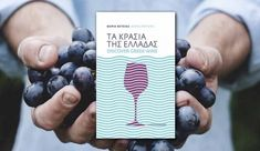 Το βιβλίο της Μαρίας Νέτσικα για τα κρασιά της Ελλάδας Blueberry, Fruit, Berry, Blueberries