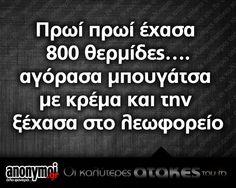 . Sheet Music, Humor, Fun, Greek, Fin Fun, Humour, Greek Language, Jokes, Lol