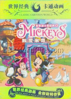Chinese DVD: Mickey Mouse & Donald Duck (3 HDVDs)