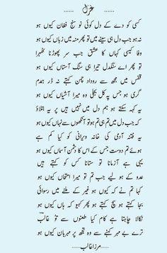 Urdu Quotes, Qoutes, Mirza Ghalib Poetry, Ghazal Poem, Famous Poets, Punjabi Poetry, Jafar, Urdu Poetry Romantic, Music Tattoos