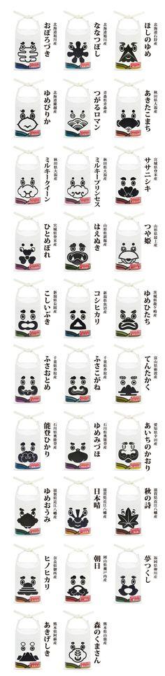 お米のデザインが熱々!パッケージ/プロダクトデザインvol.31 参考になる優れたパッケージ/プロダクトデザインをご紹介. Wow that's a lot of fun rice packaging : ) PD