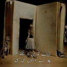 حقیقت تو نہ بن سکے ہم !!!   چلو اب داستان ھی سہی !!!!!   اے.ایچ