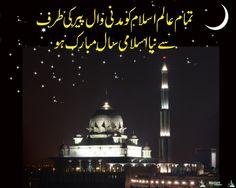 10 islamic new year greetings 2018 happy islamic new year islamic new year quotes wallpapers and whatsapp status 2017 m4hsunfo