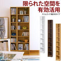 薄型 隙間 本棚 スリムラック 幅20cm すき間(スキマ) 整理棚   失敗しない!本棚通販サンゴ