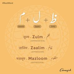 """""""Do you know other words that have the same root as given in the image? Comment below! Urdu Words With Meaning, Urdu Love Words, Eid Quotes, Root Words, Unique Words, Word Of The Day, Meaningful Words, Oppression, Urdu Poetry"""