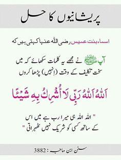 Duaa Islam, Allah Islam, Islam Quran, Quran Pak, Hadith Quotes, Ali Quotes, Mood Quotes, Islamic Phrases, Islamic Messages