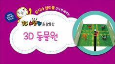 2분기 6차-  3d 동물원 with 3D printing pen