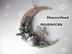 Video Tutorial: 'Fairy Tale Moon' Christmas Composition – a free tutorial on the topic: DIY Projects ✓DIY ✓Steps-By-Step ✓With photos Pine Cone Christmas Tree, Christmas Makes, Simple Christmas, Beautiful Christmas, Christmas Time, Christmas Decorations To Make, Christmas Wreaths, Christmas Crafts, Christmas Ornaments