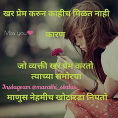 Love quote in marathi language
