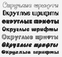 русские круглые шрифты кириллица