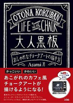 大人黒板 おしゃれなチョークアートの描き方 Asami https://www.amazon.co.jp/dp/4802610831/ref=cm_sw_r_pi_dp_x_3bbqyb22FZ95A