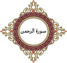 تدبر سورة الرحمن