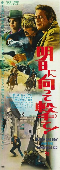 Paul Newman, Robert Redford, and Katharine Ross in Butch Cassidy and the Sundance Kid Japanese Film, Japanese Poster, Vintage Japanese, Cinema Movies, Film Movie, George Roy Hill, Cinema Posters, Movie Posters, Katharine Ross