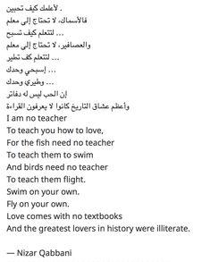 Arabic English Quotes, Arabic Love Quotes, Islamic Inspirational Quotes, Arabic Words, Arabic Poetry, Words Quotes, Wise Words, Life Quotes, Pretty Quotes