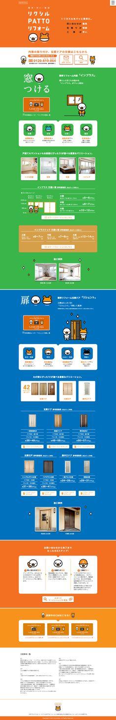 リクシルPATTOリフォーム http://www.lixil.co.jp/reform/patto/