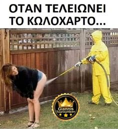 Greek Beauty, Greek Quotes, Outdoor Power Equipment, Kai, Funny Quotes, Funny Pictures, Sayings, Memes, Funny Humour
