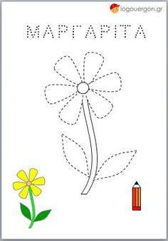 Preschool Education, Margarita, Crafts, 8 Martie, Manualidades, Margaritas, Handmade Crafts, Craft, Arts And Crafts