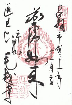 Shuin of Moutsu-ji temple, Japan - a seal stamp given to worshippers and visitors to Shinto shrines and Buddhist temples in Japan. 毛越寺 御朱印