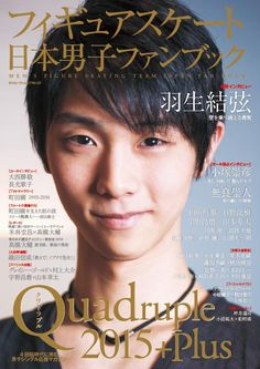 フィギュアスケート日本男子ファンブック Quadruple(クワドラプル)2015+Plus (SJセレクトムック) ムック – 2015/6/18