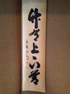 竹に上下の節有りの画像 | 豊島区・池袋 〜表千家 茶道教室〜 宗珠のブログ