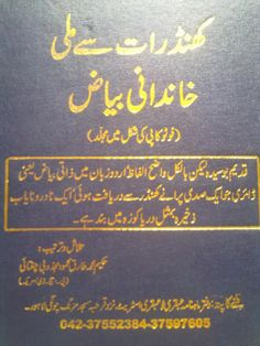 "Cover of ""Mili khanda"" Free Books Online, Free Pdf Books, Books To Read Online, Free Ebooks, Islamic Books Online, English Books Pdf, Black Magic Book, Magick Book, General Knowledge Book"
