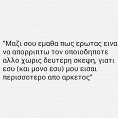 Unique Quotes, Amazing Quotes, Soul Quotes, Life Quotes, Favorite Quotes, Best Quotes, Philosophy Quotes, Live Laugh Love, Greek Quotes