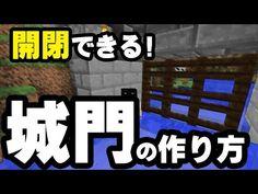 【マインクラフト】開閉できる!城門の作り方♪砂利押上式水門 - YouTube