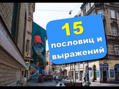 Венгерский язык. 15 ПОСЛОВИЦ И ВЫРАЖЕНИЙ - YouTube Hungary, Broadway Shows, Signs, Youtube, Shop Signs, Youtubers, Youtube Movies, Sign