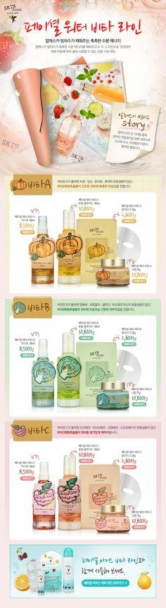 [Skin Food] Facial Water Vita-B (Total Fluid)