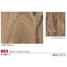 サンゲツ リザーブ のり付き壁紙(クロス)RE7528 木目柄・ウッド