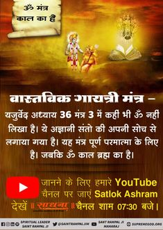 Hinduism Quotes, Spiritual Quotes, Believe In God Quotes, Quotes About God, Bible Quotes, Bible Verses, What Is Meditation, Om Mantra, Gayatri Mantra
