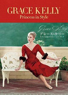GRACE KELLY Princess in Style  グレース・ケリー モナコ公妃のファッションブック  ...