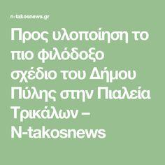 Προς υλοποίηση το πιο φιλόδοξο σχέδιο του Δήμου Πύλης στην Πιαλεία Τρικάλων – N-takosnews
