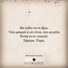 Θα έρθω να σε βρω | Pillowfights.gr
