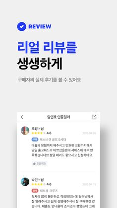 중고차는 첫차 - 중고차 구입, 내차팔기, 직거래, 중고차 시세 - Google Play 앱 Web Design, App Ui Design, Page Design, Layout Design, Graph Design, App Promotion, Promotional Design, Event Page, Mobile Design