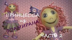 Кукла из Фоамирана. Принцесса. Мастер-Класс. Часть 2. Тело.