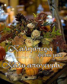 Christmas Wreaths, Greek, Table Decorations, Holiday Decor, Home Decor, Decoration Home, Room Decor, Home Interior Design, Greece