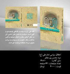 طراحی, گرافیک و چاپ. نشر بهتاپژوهش www.behtanashr.ir