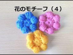 かぎ針編みの玉編みの花(長々編み5目)の編み方  How to Crochet 3D-flower - YouTube                                                                                                                                                                                 もっと見る