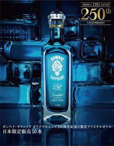 【楽天市場】【世界限定500本】ボンベイ サファイア 250周年記念ボトル 47度 750ml:酒のビッグボス